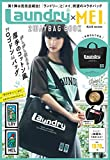 Laundry×MEI 2WAYBAG BOOK BLACK version (バラエティ)