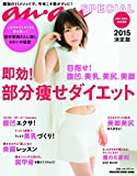 an・an SPECIAL 2015決定版 目指せ!  腹凹、 美乳、美尻、美脚 即効!  部分痩せダイエット (マガジンハウスムック)