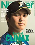 Number(ナンバー)912号 Baseball CLIMAX 2016 (Sports Graphic Number(スポーツ・グラフィック ナンバー))
