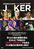 GENERATIONS from EXILE TRIBE JOKER 2018年 04 月号 [雑誌]: J-GENERATION 増刊
