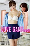 LOVE GAME Vol.20 / 栗原みさ 藤田恵名