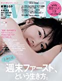 with (ウィズ) 2019年 8月号 [雑誌]