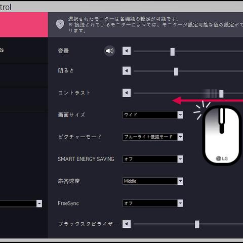 LG 22MP48HQ-P 設定ソフト