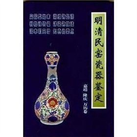 Appraisal of Porcelain of Ming and Qing Dynasties Jiajing Longqing and Wanli Periods of Ming Dynasty (In Chinese)