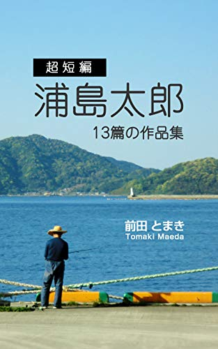 13 Short Stories of Urashima Taro (Japanese Edition)