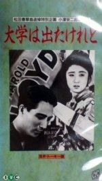 大学は出たけれど(吹替・活弁版) [VHS]