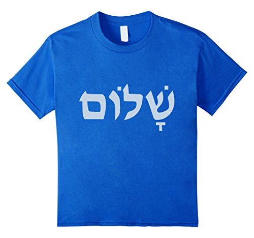 Kids Shalom t-shirt 12 Royal Blue