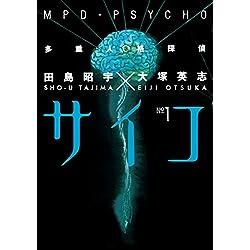 MPD-Psycho Volume 1: v. 1