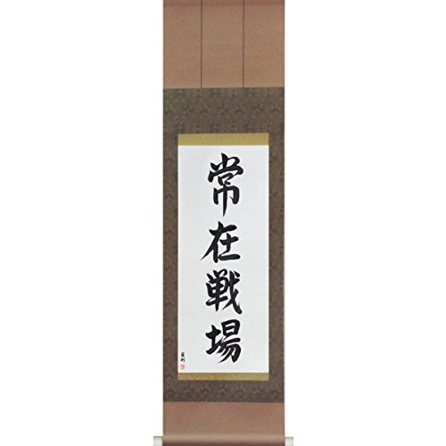 Always on the Battlefield (jouzaisenjou): Japanese Scroll by Master Eri Takase