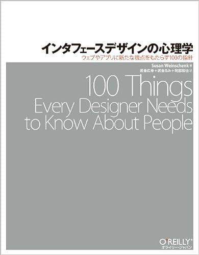 インタフェースデザインの心理学