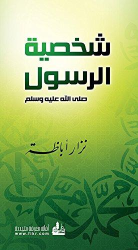 Amazon Com شخصية الرسول صلى الله عليه وسلم Arabic Edition