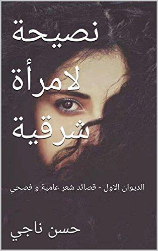 نصيحة لامرأة شرقية الديوان الاول قصائد شعر عامية و فصحي Arabic Edition