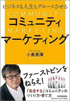 「ビジネスも人生もグロースさせる コミュニティマーケティング」の画像検索結果