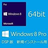 Microsoft Windows 8 Pro (DSP版) 64bit 日本語