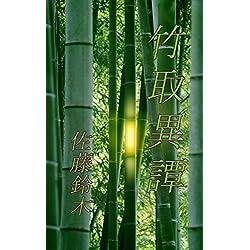 Taketori Itan (Japanese Edition)