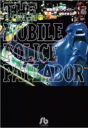機動警察パトレイバー (8) (小学館文庫) | ゆうき まさみ |本 | 通販 | Amazon