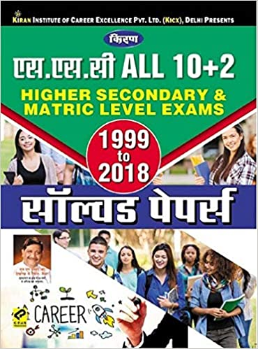 SSC CHSL Solved Papers 1999-2018