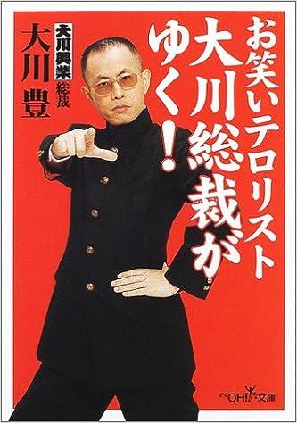 「大川総裁」の画像検索結果