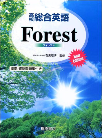高校総合英語Forest New Edition