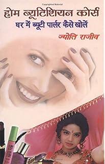 Shahnaz Husain Makeup Course Fees   Makeupview co