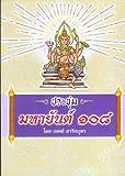 Gather 108 Sak Yant Book Thai Temple Tattoo Antique Pattern Yantra Magic Master Amulet Talisman