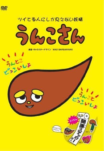 Amazon | うんこさん [DVD] | アニメ