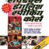 Rapidex-English-Speaking-CourseHindi-Paperback–1-January-2011
