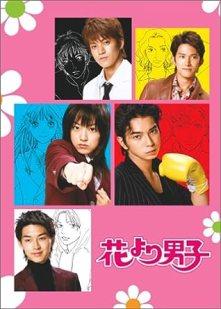 Amazon | 花より男子 3 [DVD] -TVドラマ