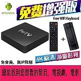 FunTV Box 華語,粵語頻道 Chinese Live Channels Hong Kong Taiwan Mainland Asian TV 機頂盒 (with WiFi Keyboard)