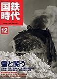 国鉄時代 2008年 02月号 vol.12[雑誌]