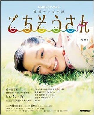 「NHKドラマ ごちそうさん」の画像検索結果