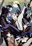 Bungo Stray Dogs Official Anthology  - Rei - [Japanese Edition]