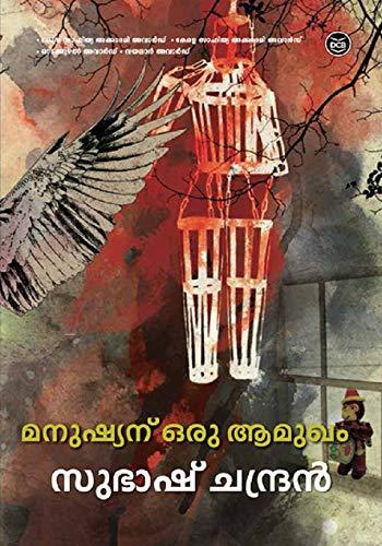 Manushyanu Oru Aamukham – Subhash Chandran