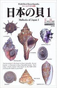 「巻貝 種類」の画像検索結果