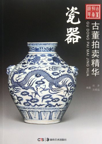 Highlights of Auctioned Chinese Antiques: Porcelain (Chinese Edition)