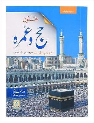 books on hajj urdu