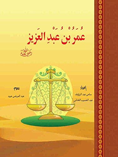 Amazon Com الخلفاء الراشدون عمر بن عبد العزيز Arabic Edition