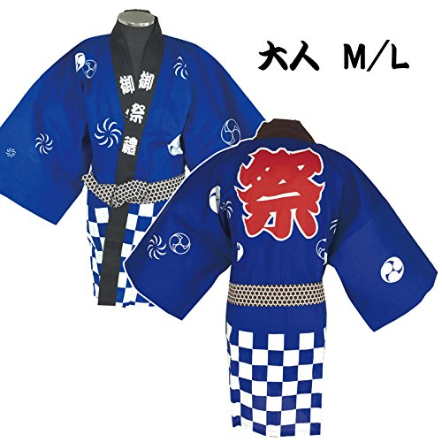 Japanese HAPPI WEAR HACHIMAKI OBI 3set BLUE L SIZE NEW