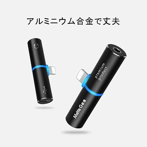 Lightning 3.5 mmヘッドフォンジャックアダプタ 2in1 IOS10.3/11/12に対応 lightning 二股 イヤホン アダプタ 充電 音楽同期 iphone/ipad適用