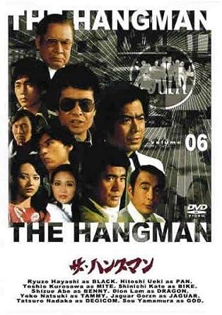 Amazon.co.jp | ザ・ハングマン 6(第20話〜第23話) [レンタル落ち] DVD ...