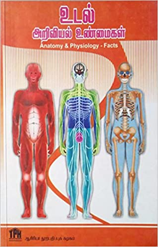 Human Anatomy Books In Tamil – Periodic & Diagrams Science