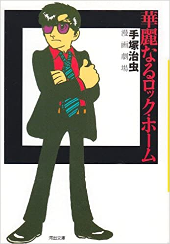 「手塚治虫 ロック・ホーム」の画像検索結果