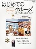 クルーズ増刊 はじめてのクルーズ パーフェクトガイドブック 2013年 01月号 [雑誌]