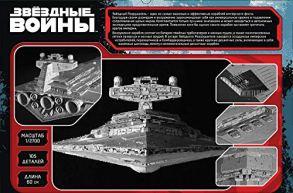 Star-Wars-Imperial-Star-Destroyer-ZVEZDA-9057-Model-Kit-in-Box-Scale-12700