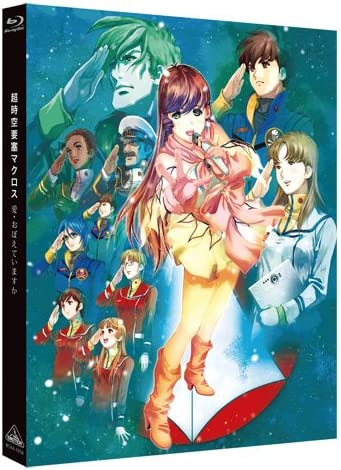 The Super Dimension Fortress Macross: Do You Remember Love? [Blu-ray]