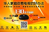 Huawen TV Box Fun Chinese TV Box Taiwan Hongkang Channels Sun TV,同步直播7天回看,海量点播影视剧综艺节目