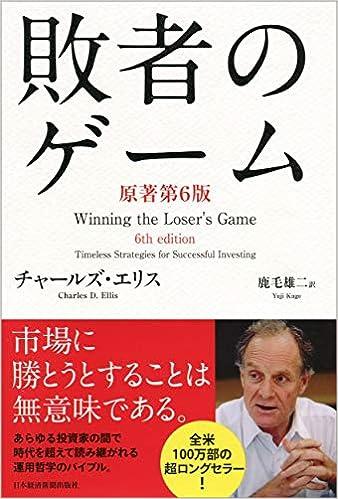 敗者のゲーム〈原著第6版〉   チャールズ・エリス, 鹿毛 雄二  本   通販   Amazon