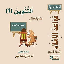 Amazoncom التنوين 1 لغتنا العربية قواعد الإملاء