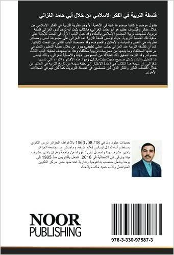 اجابة من المؤلفات المهمة للشيخ محمد الغزالى لغز رقم 51 من