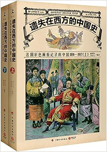 法国彩色画报记录的中国1850-1937(套装共2册)